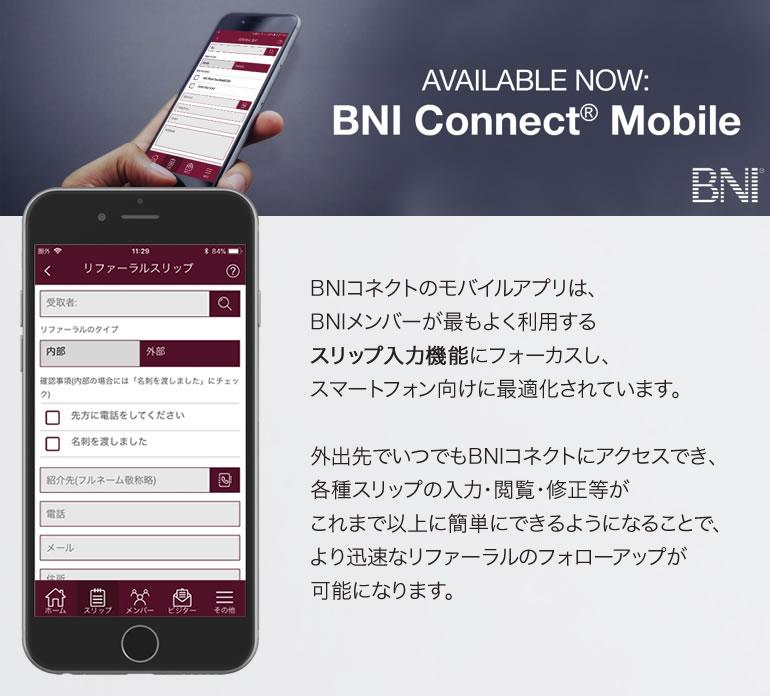 BNIコネクトアプリ
