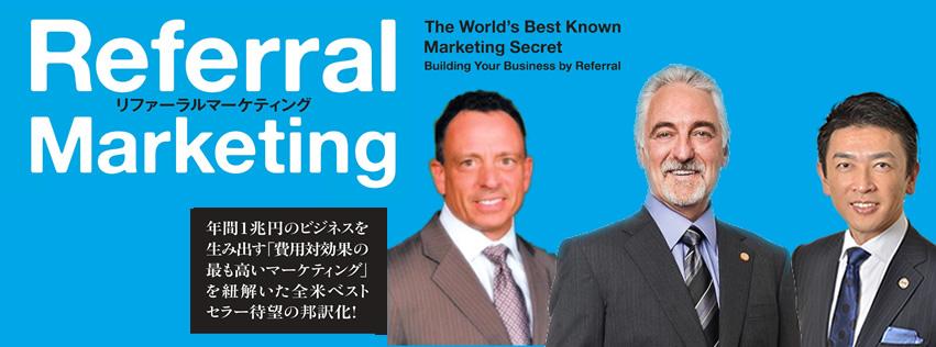 書籍:リファーラルマーケティング