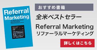 リファーラルマーケティング