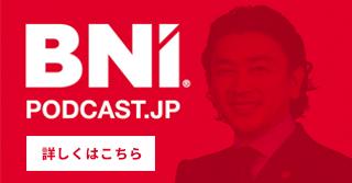 BNI JAPAN オフィシャルポッドキャスト