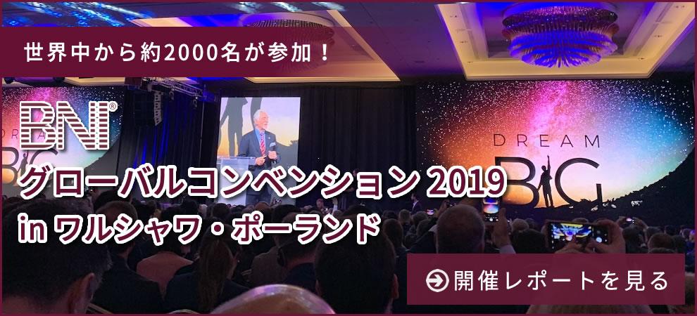 BNIグローバルコンベンション2019