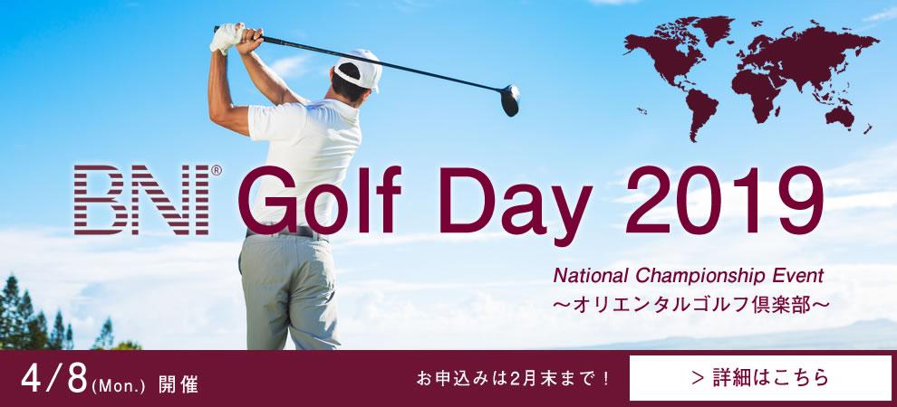 golfday 2019