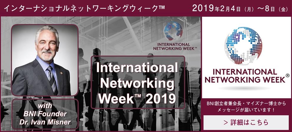 international networking week 2019