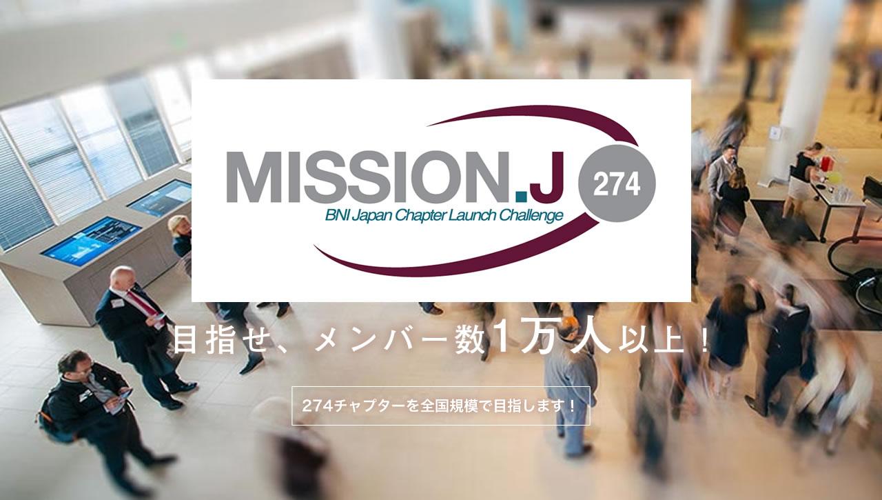 mission.J 274 ミッションJ