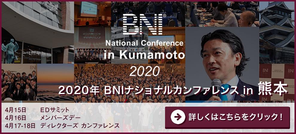 BNIナショナルカンファレンス2020
