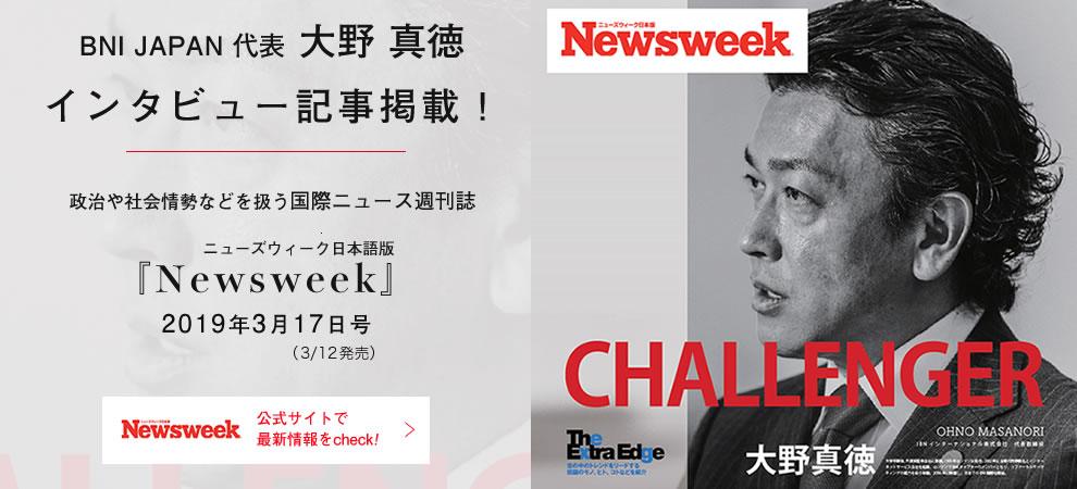 newsweek掲載 2019