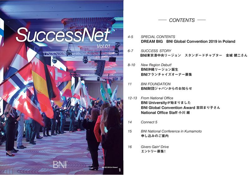BNI サクセスネット オンライン